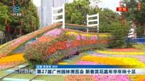 第27届广州园林博览会 新春赏花嘉年华年味十足