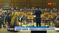 """""""书香筑梦 金鼠送福""""国家图书馆2020年迎春音乐会在京举行"""