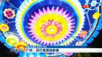 广州:花灯璀璨迎新春