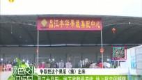昌江十月田:线下收购保产收 线上预定保畅销