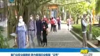 海南各市县积极引导旅游业复工