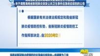 海南省新冠肺炎疫情防控应急响应级别由一级调整为三级