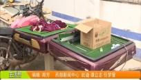 """昌江:小卖部藏""""赌窝"""" 参赌村民被拘"""
