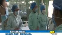 海南醫療隊陳綿軍:抗疫前線站排頭