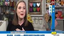 爱与希望 无远弗届—美国英语教师支持中国抗击疫情