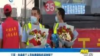 三亚:外来务工人员免费包机返岗复工