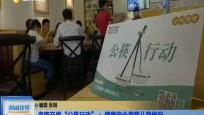 """海南开展""""公筷行动"""":健康安全用餐从我做起"""