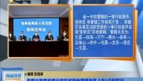 海南行政案件跨行政區異地管轄改革 5月1日起實行