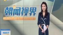 河南鄭州:醫生剛出隔離區 男友當場甜蜜求婚