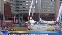 克利伯2019—20环球帆船赛宣布延期至明年举办