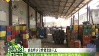 澄迈桥沙甘薯合作社帮助贫困户就业