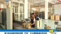 """??诰C合保稅區釋放政策""""紅利"""" 壯大跨境電商外貿業務"""