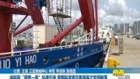 """中科院""""探索一號""""科考歸來 我國科學家在南海首次發現鯨落"""