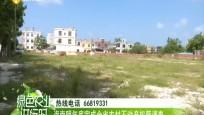 海南明年底完成全省農村不動產權籍調查