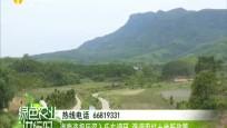 海南资规厅深入乐东调研 强调用好土地新政策