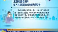 三亚市报告1例输入性新冠肺炎无症状感染者