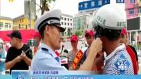 琼中:交警携手义工 共护出行安全