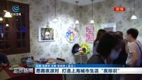 """思南夜派对 打造上海城市生活""""夜标识"""""""
