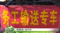"""儋州:""""点对点""""包车输送84名农民工赴深圳务工"""