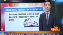 全国政协委员胡卫:建议增设火车青年票16至22岁打七折