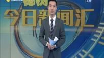海南招聘800名教师 6月5日起报名