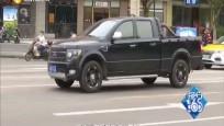 皮卡車高速上違法載人 交警:最高可罰2000元