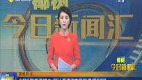 6月9日高温接力 预计海南7市县气温超37℃