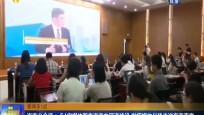 海南分会场:54家媒体聚焦海南自贸港建设 发挥媒体优势传递海南声音