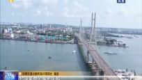 只爭朝夕 主動作為 奮力推進海南自由貿易港建設