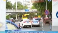 海秀东路双向车流顺畅 商场门口违法停车多发