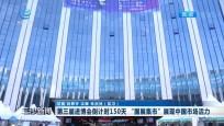 """第三届进博会倒计时150天""""国展集市""""展现中国市场活力"""