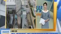 """推動""""清潔能源島""""建設 海南清潔能源發電裝機占比達65%"""