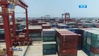 发改委:海南建设自贸港 打造全球开放合作的典范
