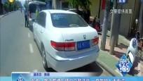 東方:路邊套牌車輛引交警注意 一查駕駛人還無證