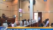 定安縣人民法院公開審理一起涉惡勢力犯罪案件