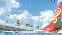 《海南自由贸易港建设总体方案》发布 运输来往更自由便利