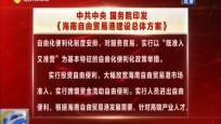 中共中央 國務院印發 《海南自由貿易港建設總體方案》
