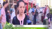 瓊中專車護送35名農民工省外務工