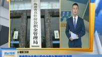 海南简化住房公积金业务办理材料及流程