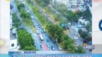 海口:市区整体交通秩序平稳 龙昆南路车辆行驶缓慢