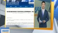 海南省首个保税物流中心获准设立 三亚机场助力构建便捷跨境电商平台