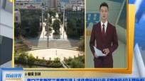 海口江东新区三季度引进人才住房补贴公示 5家单位40人获补贴