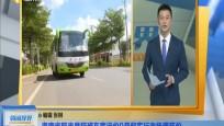 海南省际市县际班车客运价9月起实行市场调节价