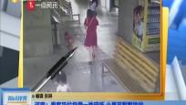 河南:乘客扔垃圾撒一地碎纸 小男孩默默捡拾