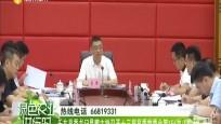 乐东县委书记易鹏主持召开十三县委常委会第156次(扩大)会议