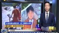 游客曲某在黄龙景区推到告示牌 警方通报:将依法对其处理