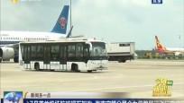 7月美兰机场航班超万架次 海南空管分局全力保障暑运飞行安全