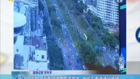 海口:海秀快速路车流量大 出城主干道通行缓慢