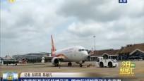海南旅游市场持续升温 国内航班加密迎八方来客