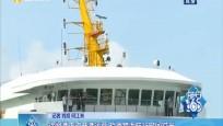 徐闻港正式开港运营 琼粤跨海航行时间减半
